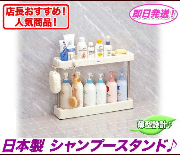 シャンプーラック 2段 シャンプースタンド バス用品 石鹸置き,お風呂 ラック ユニットバ…...:ii-kaguyahime:10003039
