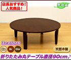 丸テーブル折りたたみテーブル木製90リビングテーブルちゃぶ台折りたたみ円卓和丸テーブル丸座卓子供ブラウンナチュラル90cm和風家具【完成品】