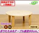テーブル 折りたたみ ローテーブル 木製 子供 和風 家具 Japanese Style Furniture Round Table 通販 楽天