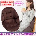 椅子カバー ダイニング フィット 背もたれ クッション 暖かい座椅子カバー 腰 あったか クッション【あす楽対応】
