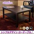 リビング テーブル 木製 90cm コーヒーテーブル,センターテーブル 北欧風 木製 棚付き 座卓,【アウトレット】幅90cm 奥行60cm 高さ38.5cm