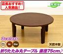 ローテーブル 折りたたみ 木製 円形 丸 子供 和風 家具 Japanese Style Furniture Round Table 通販 楽天