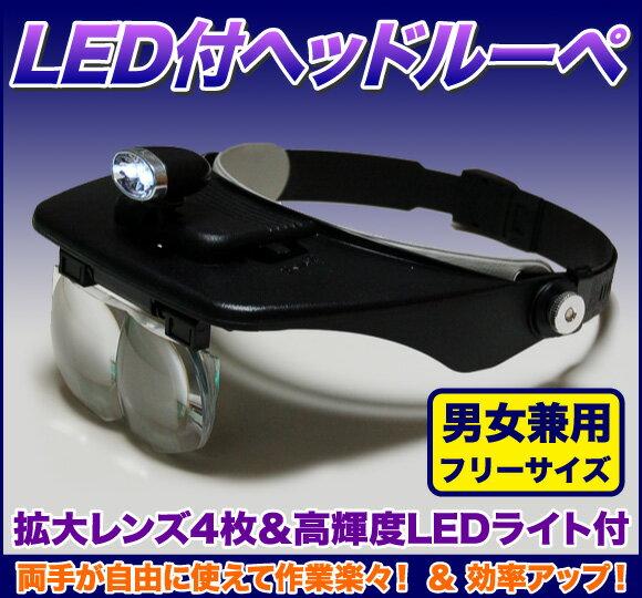 メガネ ルーペ LEDライト付
