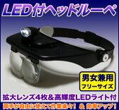 拡大鏡 メガネ ルーペ おしゃれ ライト付き メガネタイプ,ヘッドルーペ シニアグラス おしゃれ 老眼鏡 拡大メガネ,LEDライト付【あす楽対応】