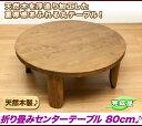 丸テーブル 折りたたみ 座卓 木製 80cm 和家具 和モダ...
