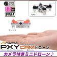 ドローン 小型 カメラ付き コンパクトボディミニドローン カメラ付き ドローン 動画 静止画 撮影microSD(2GB) USBカードリーダー付属オレンジ ブラック【送料無料】