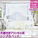 天蓋 シングルベッド マットレス付 天蓋付きベッド 子供部屋 おしゃれ, 姫系 プリンセス ベ