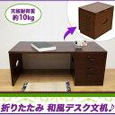 文机 折りたたみ デスク 机 和家具 レトロ 家具,和室 机...