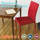椅子 チェア ダイニングチェアー 食卓椅子 2脚セット 完成品,食卓椅子 ダイニングチェア 食卓チェア 椅子 赤 緑 青,2脚セット グリー...