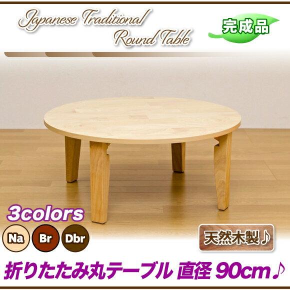 丸テーブル 折りたたみ テーブル 木製 90 リビングテーブル,ちゃぶ台 折りたたみ 円卓…...:ii-kaguyahime:10001708