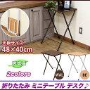【完成品】ミニテーブル 簡易テーブル 飾り台 通販 楽天