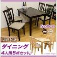 ダイニングテーブル 5点セット 4人 食卓テーブル 5点セット,ダイニングセット 5点 コンパクト 木製 カフェテーブルセット,ナチュラル ウォールナット