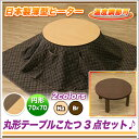 こたつ 3点 セット 円形こたつ 丸型こたつ 70 テーブル こたつ,一人用こたつ ちいさいこたつ 円形 丸 テーブル 家具調こたつ,掛け布団 敷き布団セット ナチュラル ブラウン