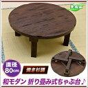ちゃぶ台 折りたたみ 円卓 丸テーブル 80cm 木製,和室 和風 丸テーブル 折りたたみ 80