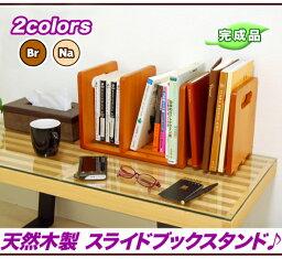 本立て ブックスタンド 木製 卓上 本棚 スライド机上 本棚 子供用 絵本 本棚 収納 絵本棚天然木製【完成品】【あす楽対応】