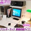 プリンター ラック 卓上 プリンター台 AVラック スライド,パソコンラック 卓上 デスクラック デスク 上置き棚,伸縮 横幅40cm〜60cm【あす楽対応】【送料無料】