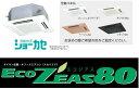 SZZN63BANTダイキン【SZZN63BANT】三相200V ペア(2.5馬力・ワイヤレス)Eco ZEAS80 ショーカセ【smtb-f】