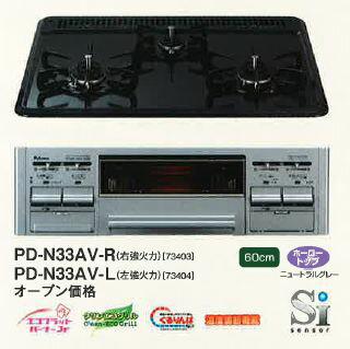 ##u. パロマ ビルトインコンロ【PD-N33AV-R ・ PD-N33AV-L】スタンダードシリーズ 水なし片面焼グリル