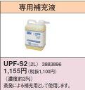 コロナ 専用補充液2L【UPF-S2】【UPFS2】