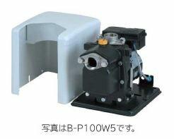 ### 日立 ビルジポンプ[非自動]【B-P100W】単相100V・125W 受注生産 ★★B P100W