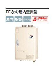 リンナイ 熱源機【RUFH-V2403SAFF(B)】オート24号 FF方式・屋内壁掛型