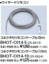 リンナイ 浴室暖房乾燥機部材【BHOT-C014-10】コネクタ付リモコンケーブル10m