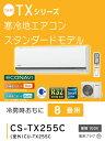 Panasonic エアコン CSTX255C (AIRCON)