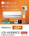Panasonic エアコン CSUX285C2 (AIRCON)