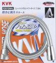 KVK 水栓金具 部材【ZKF2NH-180】ニューハイメタルシャワーホース1.8m(パック無)