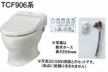 TOTO ウォシュレット一体形取替機能部セット品番【TCF906B】給水ホース長さ 315mm (機能部+分岐金具組品)便器別売