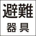 βパナソニック 照明器具【FK20091】防災設備表示灯パネル 避難器具 {B}