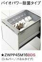 ###クリナップ プルオープン食器洗い乾燥機【ZWPP45M16BDS】(シルバー/パネルタイプ) バイオパワー除菌タイプ 受注約2週 (旧品番 ZWPP45M12BDS)