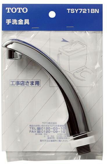 ◆在庫有り!台数限定!TOTO トイレまわり取り替えパーツ【TSY721BN】ロータンク手洗い金具