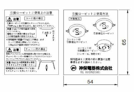 β神保電器 配線金具【TAG-1382】取扱説明書 ローゼットハンガー用
