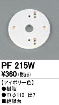 βオーデリック/ODELIC【PF215W】樹脂絶縁台(アイボリー色) 巾φ110