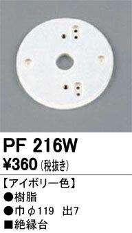 βオーデリック/ODELIC【PF216W】樹脂絶縁台(アイボリー色) 巾φ119