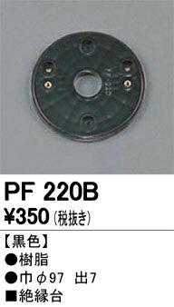 βオーデリック/ODELIC【PF220B】樹脂絶縁台(黒色) 巾φ97