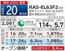 ◆日立 ルームエアコン【RAS-EL63F2 W】2016年 ELシリーズ スターホワイト 20畳程度 単相200V (旧品番RAS-E63E2 W)