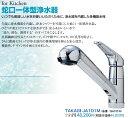 セキスイ【SA101N】蛇口一体型浄水器 TAKAGI JA101M