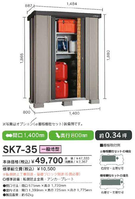 ###u.##サンキン物置 SK7シリーズ【SK7-35】間口1400mm 奥行800mm 受注生産
