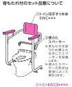 TOTO トイレ用手すり(システムタイプ) 【EWCS222-5】 背もたれ付 取り付け対象便器ネオレストAH