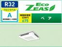 冷氣機 - ###ダイキン 業務用エアコン【SZRU50BBV】フレッシュホワイト 天吊自在形 ペア 2馬力 ワイヤード 単相200V ECO ZEAS