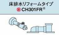 ###パナソニック NewアラウーノV配管セット【CH301FR】床排水リフォームタイプ 対応排水ピッチ305〜470mm