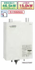 ###サンポット 石油給湯器【HMG-E478AKF】(音声リモコン) 給湯・追いだき 水道直圧式 フルオートタイプ エコフィール 壁掛式 屋内設置型 強制給排気