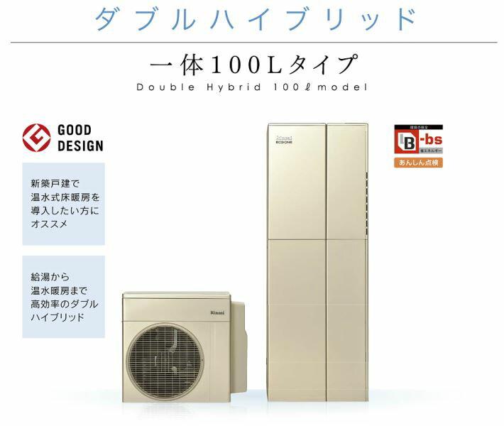 ###リンナイ ハイブリッド給湯・暖房システム ...の商品画像