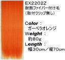 耐熱ファイバーで作られている付け毛です。【クリアランスセール】II-EX EX2202Z(耐熱ファイバー付け毛)