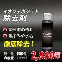 イオンデポジット 除去剤 100ml