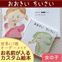 おおきい ちいさい(女の子向け版)【オリジナル絵本 誕生日プ...