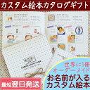 カスタム絵本カタログギフト【オリジナル絵本30種類からお好き...