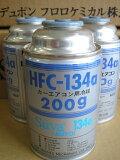商店库存的HFC - 134a(R - 134A)200克[HFC-134a(R-134a) 200g]